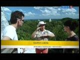 Майя. Пророки Апокалипсиса